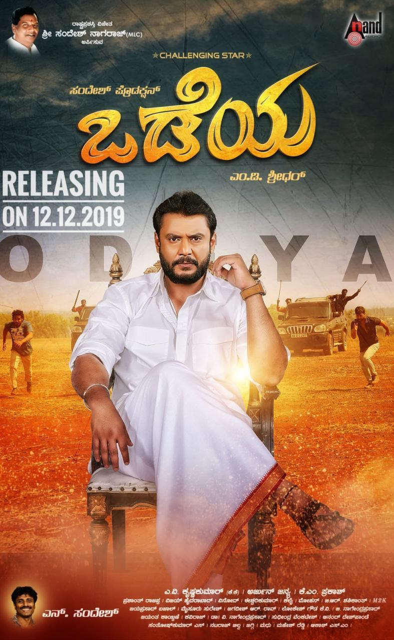 Odeya (2019) Kannada 350MB WEB-DL 480p ESubs