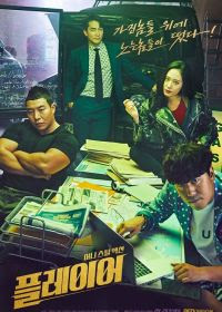 The Player Episode 04 Subtitle Indonesia