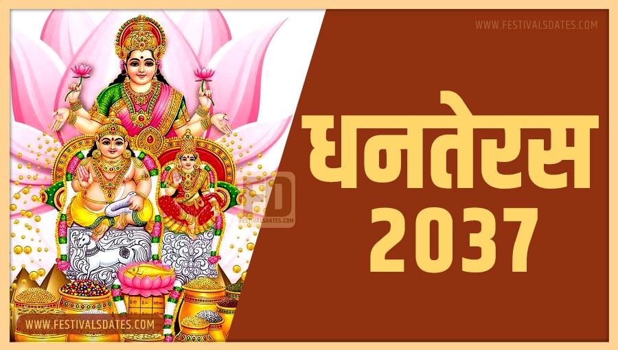 2037 धनतेरस तारीख व समय भारतीय समय अनुसार