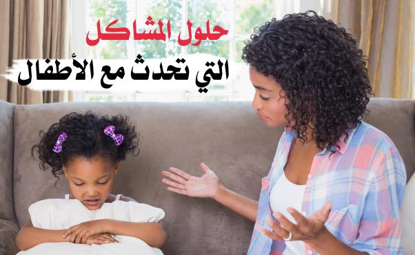 حلول المشاكل التي تحدث مع الأطفال