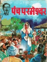 In novel pdf premchand munshi hindi
