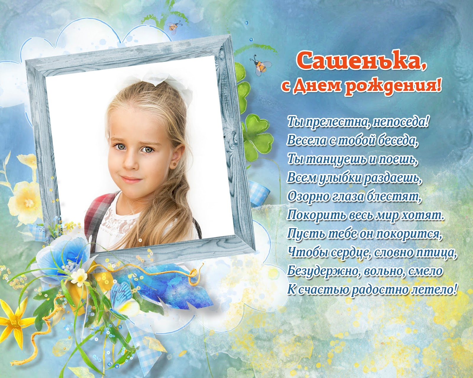 Открытка с днем рождения девушке сашеньке, днем