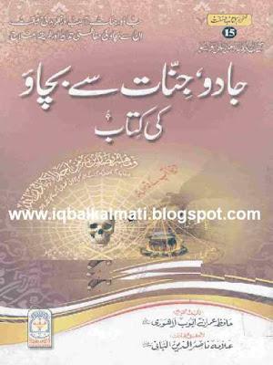 Jadu Jinnat Se Bachao Ki Kitab by Hafiz Imran