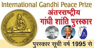 अंतरराष्ट्रीय गांधी शांति पुरस्कार सूची