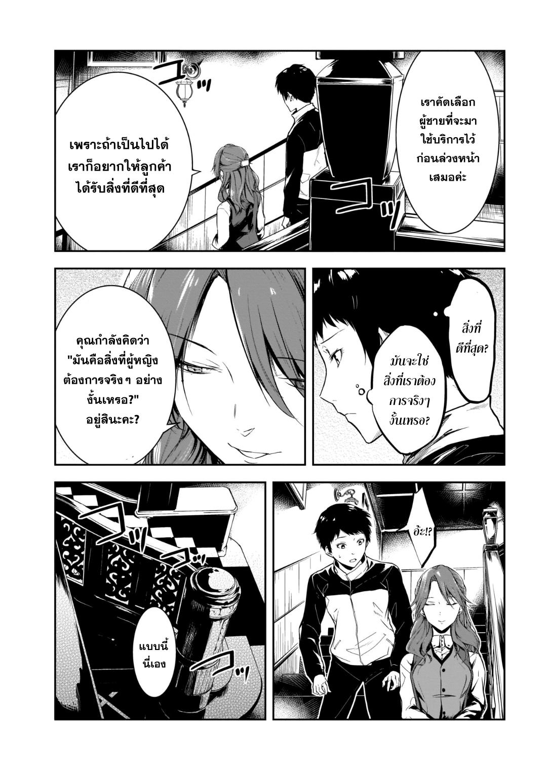 อ่านการ์ตูน Kanojo Gacha ตอนที่ 13 หน้าที่ 7