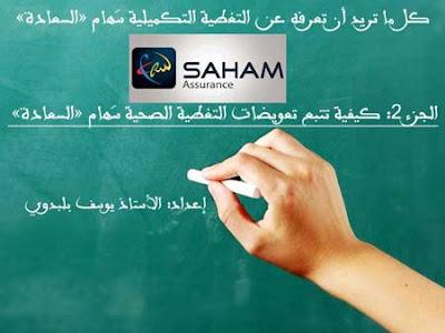 كل ما تريد أن تعرفه عن التغطية الصحية التكميلية سَهام «السعادة»