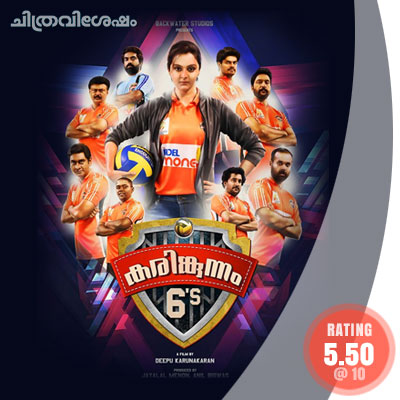 Karinkunnam Sixes: Chithravishesham Rating [5.50/10]