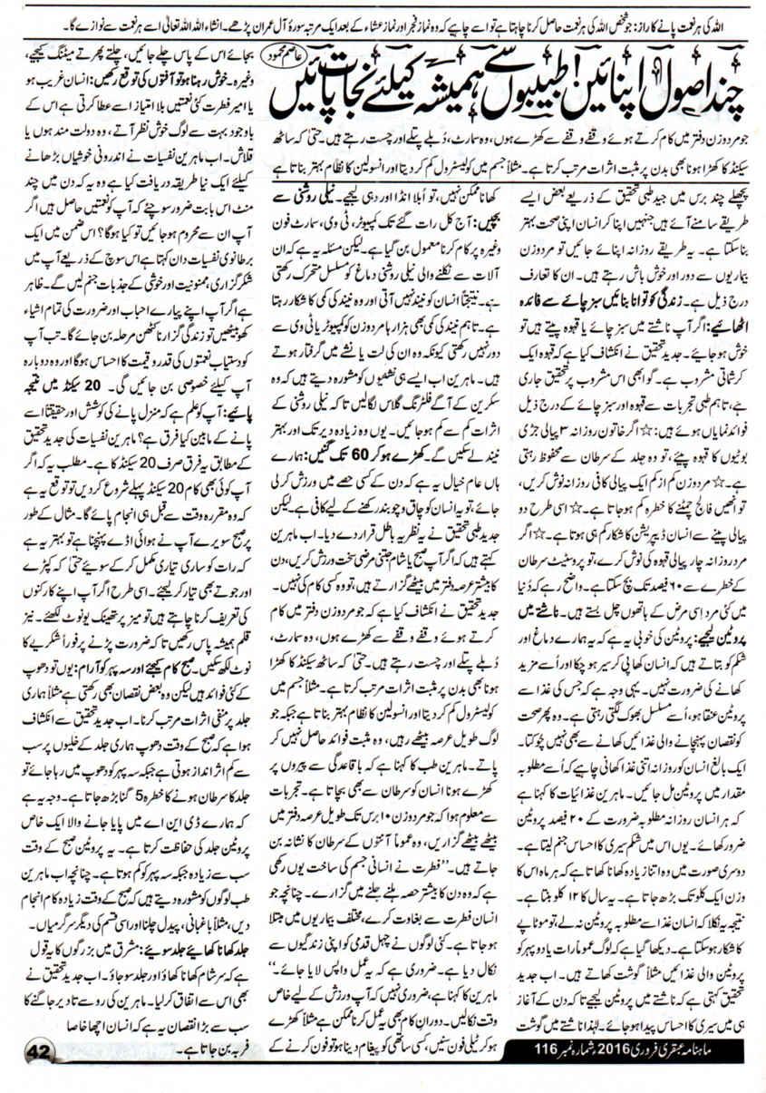 Page 42 Ubqari Magazine February 2016