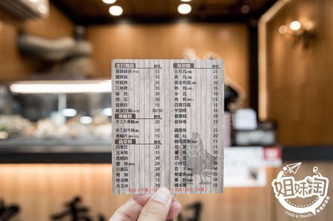 雞動組鹹酥雞-三民區小吃美食推薦