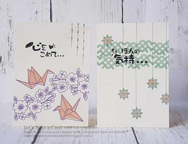 Artfully Folded Coordinator Set with SU Japan exclusive With All My Heart stampset  Satomi Wellard-Independent Stampin'Up! Demonstrator in Japan and Australia, #su, #stampinup, #cardmaking, #papercrafting, #rubberstamping, #stampinuponlineorder, #craftonlinestore, #papercrafting , #artfullyfolded #thankyoucard  #スタンピン #スタンピンアップ #スタンピンアップ公認デモンストレーター #ウェラード里美 #手作りカード #スタンプ #カードメーキング #ペーパークラフト #スクラップブッキング #ハンドメイド #オンラインクラス #スタンピンアップオンラインオーダー #スタンピンアップオンラインショップ  #動画 #フェイスブックライブワークショップ  #アートフリーフォールデッド #サンキューカード #コーディネータースタンプセット
