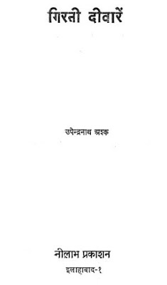 girtee-deewarein-upendranath-ashk-गिरती-दीवारें-उपेन्द्रनाथ-अश्क