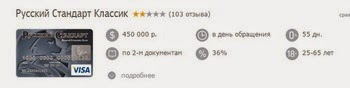 Классическая кредитка Русский Стандарт