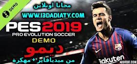 DOWNLOAD PES 2019 DEMO PC ONLINE