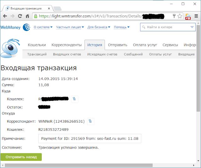 Seo-Fast - выплата  на WebMoney от 14.09.2015 года