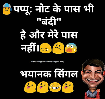 Pappu ka Jokes on Demonetization