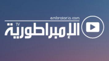 تنزيل برنامج  الامبراطورية 2017 - Download Embratoria application