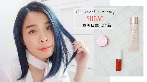 The Sweet J-Beauty SUGAO 素颜