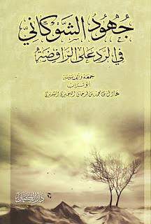 تحميل جهود الإمام الشوكاني في الرد على الرافضة - عادل الشميري pdf