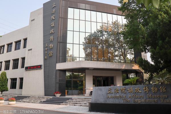台中霧峰|台灣省議會紀念園區|立法院中部辦公室|議政博物館|議事堂|朝琴紀念館
