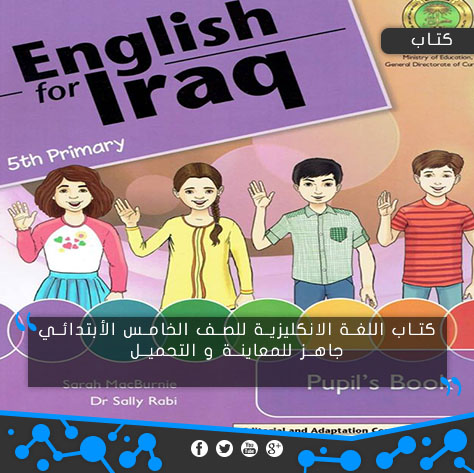 كتاب اللغة الأنكليزية النسخة الاصلية للصف الخامس الأبتدائي جاهز للتنزيل 2018