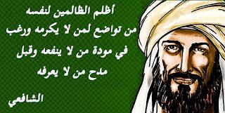 Imam Syafi'i yang Rendah Hati