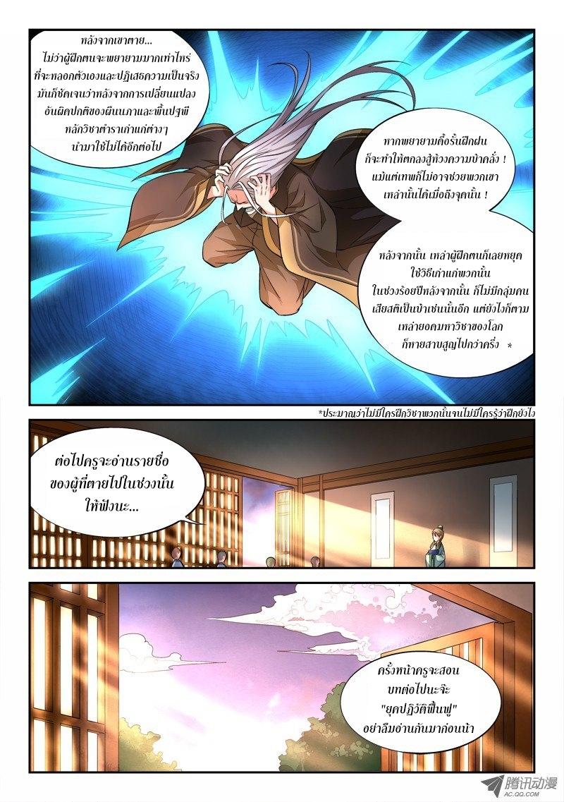 อ่านการ์ตูน Spirit Blade Mountain 29 ภาพที่ 7