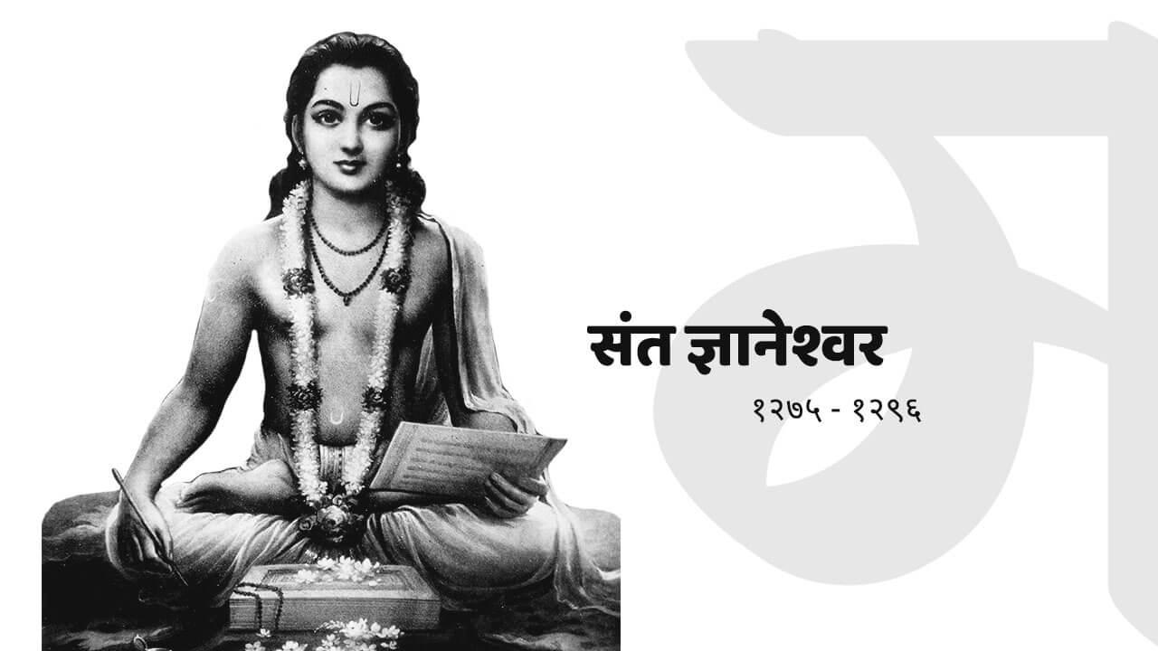श्रीज्ञानदेवाची आरती ज्ञानराजा - आरती | Shri Dnyandevachi Aarti Dnyanraja - Aarti