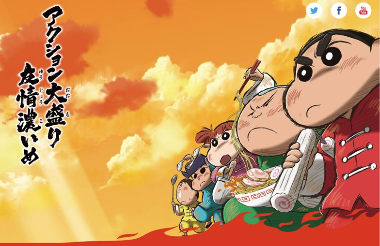 Crayon Shin Chan Movie 26 Bakumori Kung Fu Boys