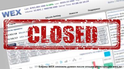 Биржа WEX сменила домен после отзыва регистрации wex.nz