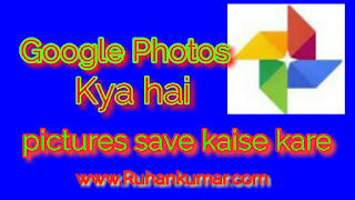 Google Photos kya hai use kaise kare save kaise kare or benefits hindi jankari
