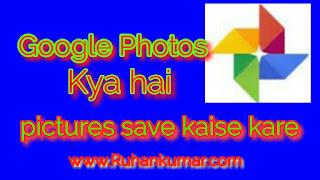 Google Photos kya hai use kaise kare save kaise kare or benefits hindi jankari