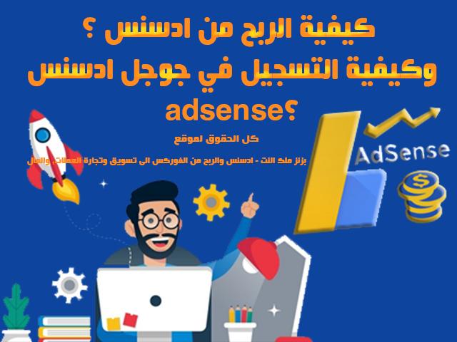 كيفية الربح من ادسنس ؟ وكيفية التسجيل في جوجل ادسنس adsense؟