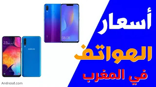 اسعار الهواتف في المغرب 2019