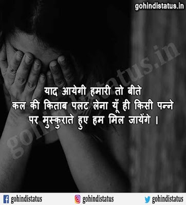 Sad Breakup Shayari In Hindi, Breakup Sad Shayari In Hindi