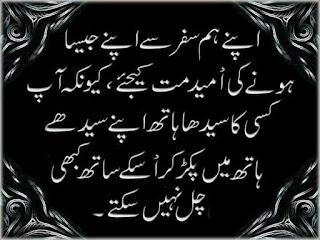 Apnay Humsafar say Apnay jaisa Honay ki umeed matt kijiye - Urdu Poetry Lovers