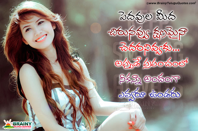 telugu quotes, happiness qutoes in telugu, telugu online happiness thoughts, best happiness messages in telugu
