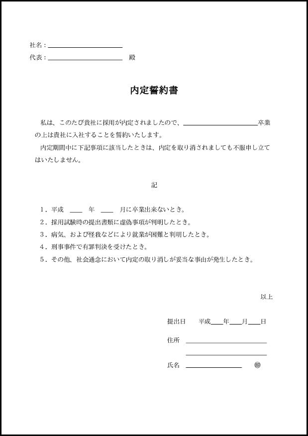 内定誓約書 011