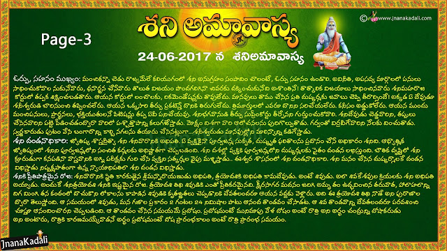 bhakti information in Telugu, Dharma sandehalu inTelugu, Spiritual Information, God Sani information in Telugu