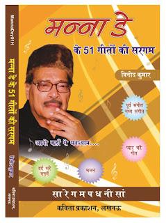 manna dey sargam book
