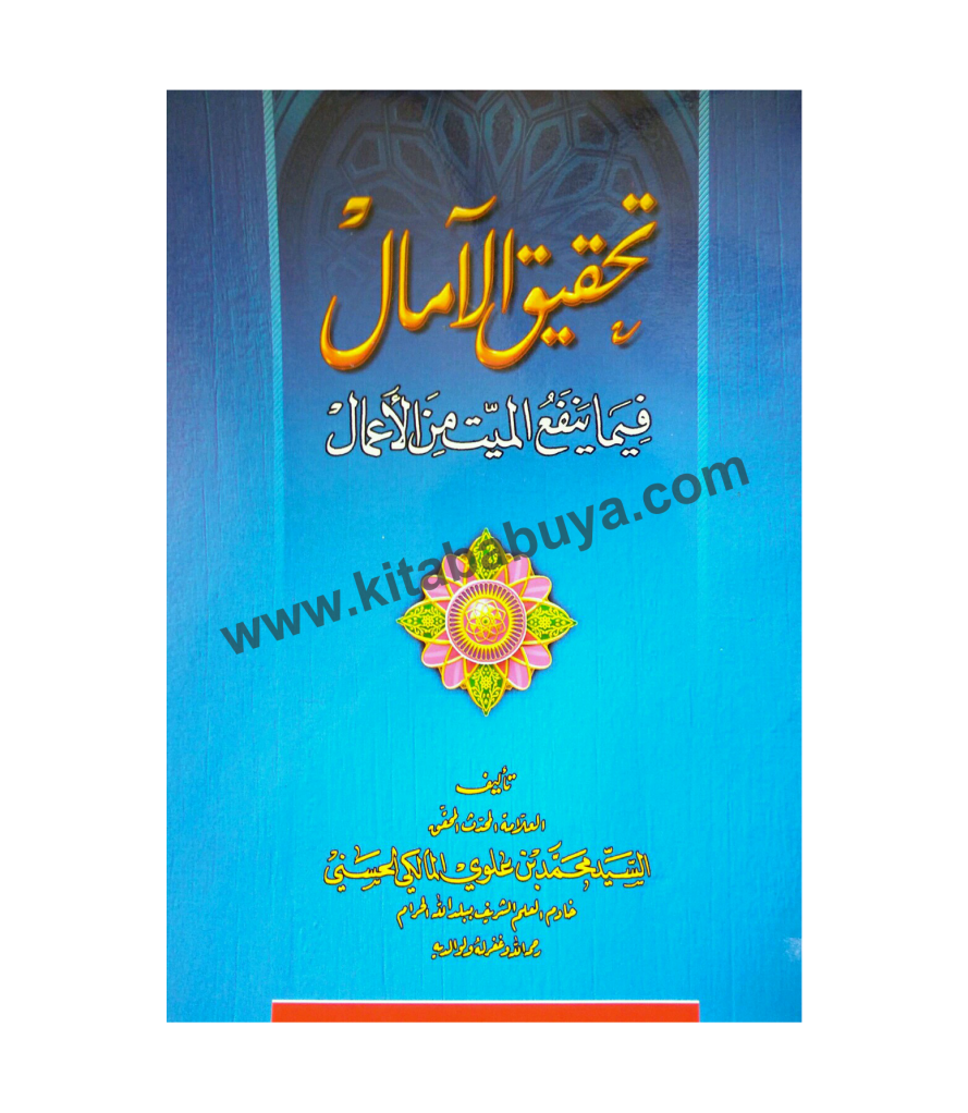 Kitab Tahqiqul amal fima yanfaul mayyit minal amal