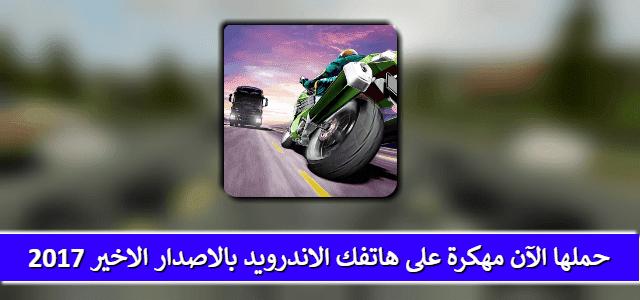 تحميل لعبة traffic rider مهكرة آخر أصدار 2017 للاندرويد