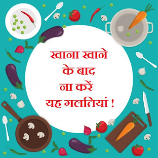 things-to-avoid-after-food-hindi