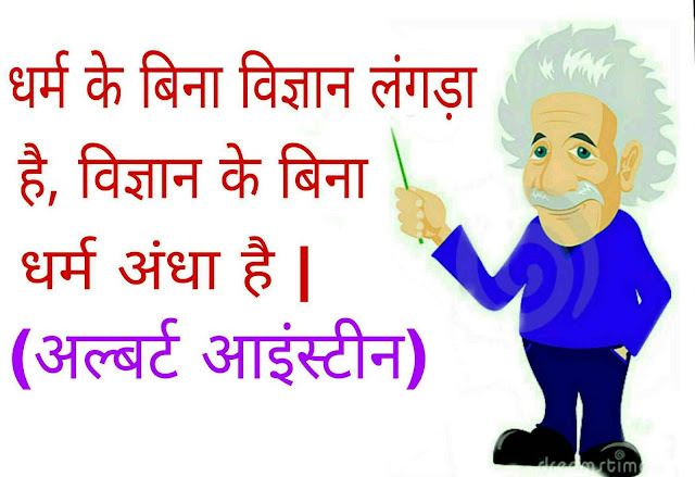 albert-einstein-quotes-in-hindi