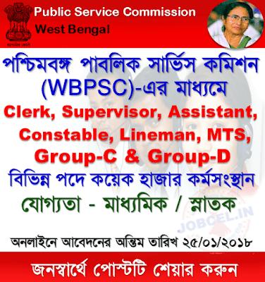 WBPSC Recruitment Exam 2018