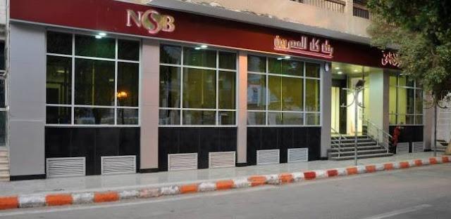 بنك-ناصر-الإجتماعي-كالتشر-عربية