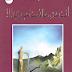كتاب أنت حر ما دمت عبدي تأليف محمد علي إبراهيم pdf