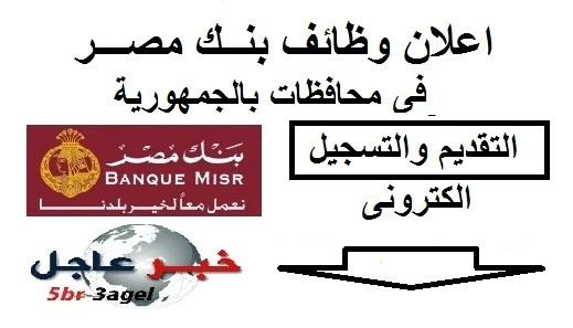 فتح باب التقديم لوظائف جديدة ببنك مصر بعدد من المحافظات ليوم 19  / 3 / 2017 - التسجيل على الانترنت