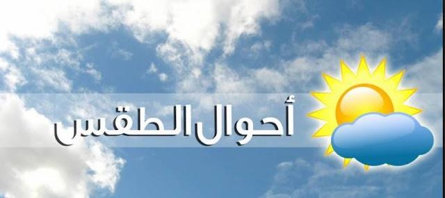 الطقس في مصر غدا السبت الموافق 20-1-2018 توقعات درجات الحرارة في مصر السبت 20 يناير 2018 هيئة الارصاد الجوسة حالة الجو الان