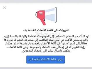لماذا تم حذف العديد من الاعضاء فى مجموعات وصفحات الفيسبوك