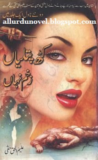 Famous Urdu Novel Kathputliyan by Aleem Ul Haq